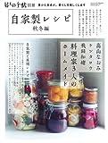 暮しの手帖別冊 自家製レシピ 秋冬編 画像