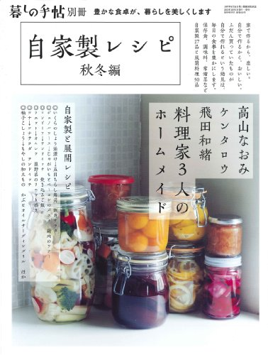 暮しの手帖別冊 自家製レシピ 秋冬編の詳細を見る