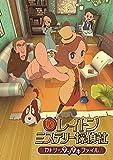 レイトン ミステリー探偵社 ~カトリーのナゾトキファイル~ Bl...[Blu-ray/ブルーレイ]