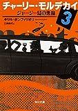 チャーリー・モルデカイ (3) ジャージー島の悪魔 (角川文庫)