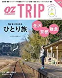 OZ TRIP (オズトリップ) 2015年 04月号 [雑誌] (OZmagazine)
