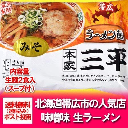 ご当地ラーメン 北海道 生ラーメン 帯広 ラーメン 味噌 ラーメン 本家 三平 みそ ラーメン 味噌 2人前 (スープ付)