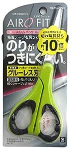 コクヨ ハサミ エアロフィット グルーレス スリムハンドル 黄緑 ハサ-P200YG
