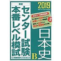 2019センター試験本番レベル模試 日本史B (東進ブックス 大学受験 センター試験本番レベル模試)