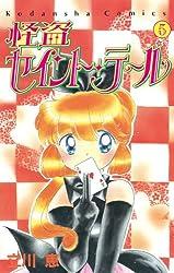 怪盗セイント・テール(5) (なかよしコミックス)