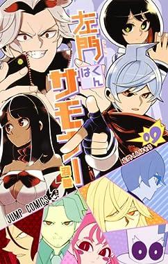 左門くんはサモナー 9 (ジャンプコミックス)