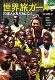 世界旅ガール、70億人と友達になる 笑顔と度胸の「規格外」旅行記の画像