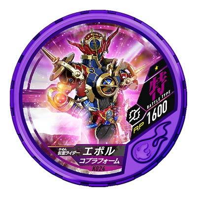 仮面ライダー ブットバソウル DISC-K024 仮面ライダーエボル コブラフォーム R1