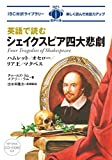 MP3 CD付 英語で読むシェイクスピア四大悲劇 Four Tragedies of Shakespeare【日英対訳】 (IBC対訳ライブラリー) -