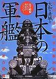 大和・赤城と日本の軍艦―大日本帝国海軍艦艇図鑑