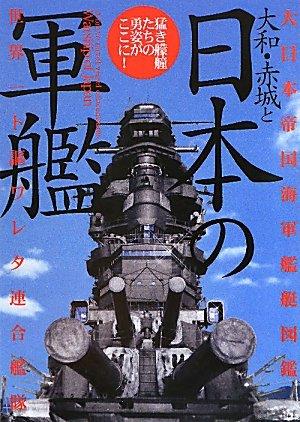 大和・赤城と日本の軍艦―大日本帝国海軍艦艇図鑑の詳細を見る