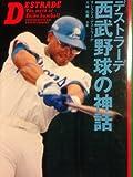 デストラーデ 西武野球の神話