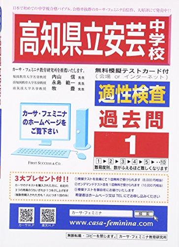 高知県立安芸中学校【高知県】 適性検査過去問題集1