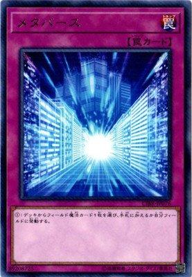 遊戯王/第10期/02弾/CIBR-JP076 メタバース R