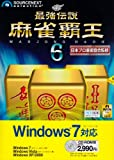 最強伝説 麻雀覇王6 Windows 7対応版
