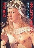 ルクレツィア・ボルジア (上) (集英社文庫)