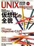 UNIX MAGAZINE (ユニックス マガジン) 2008年 10月号 [雑誌]
