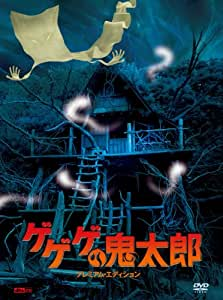 ゲゲゲの鬼太郎 プレミアム・エディション (初回限定生産) [DVD]
