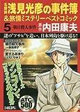 名探偵浅見光彦の事件簿&旅情ミステリーベストコミック 5 (AKITA TOP COMICS500)