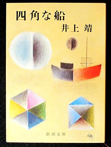 四角な船 (新潮文庫 い 7-23)の詳細を見る