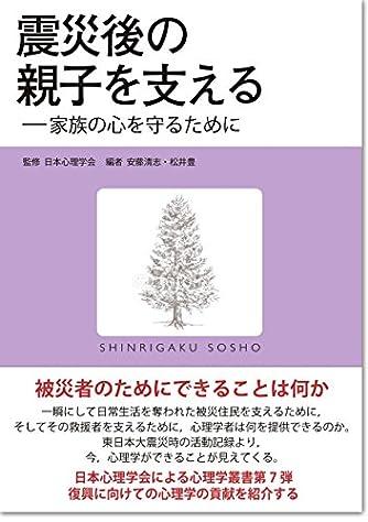 震災後の親子を支える: 家族の心を守るために (心理学叢書)