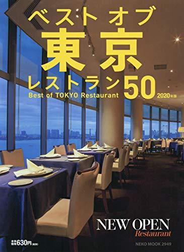 ベスト オブ 東京レストラン 50 2020年版 (NEKO MOOK)