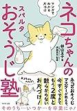 ネコちゃんのスパルタおそうじ塾 -