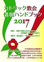 カトリック教会情報ハンドブック2017