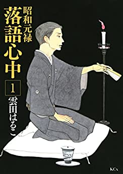 [雲田はるこ]の昭和元禄落語心中(1) (ITANコミックス)