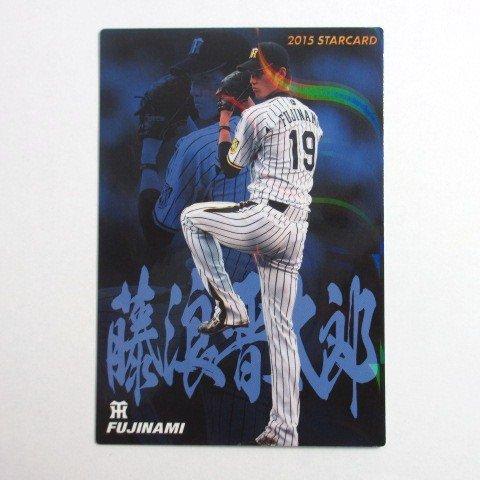 2015カルビープロ野球カード第1弾【S-16藤浪晋太郎/阪神】スターカード