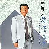 旅情演歌~松江の宿,小樽のひとよ