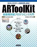 3Dキャラクターが現実世界に誕生! ARToolKit拡張現実感プログラミング入門