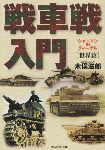 戦車戦入門 世界篇―シャーマン対ティーゲル (光人社NF文庫)の詳細を見る