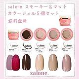 【送料無料 日本製】Salone スモーキーマットネイル カラージェル5個セット ネイルのマストアイテムのマットトップ