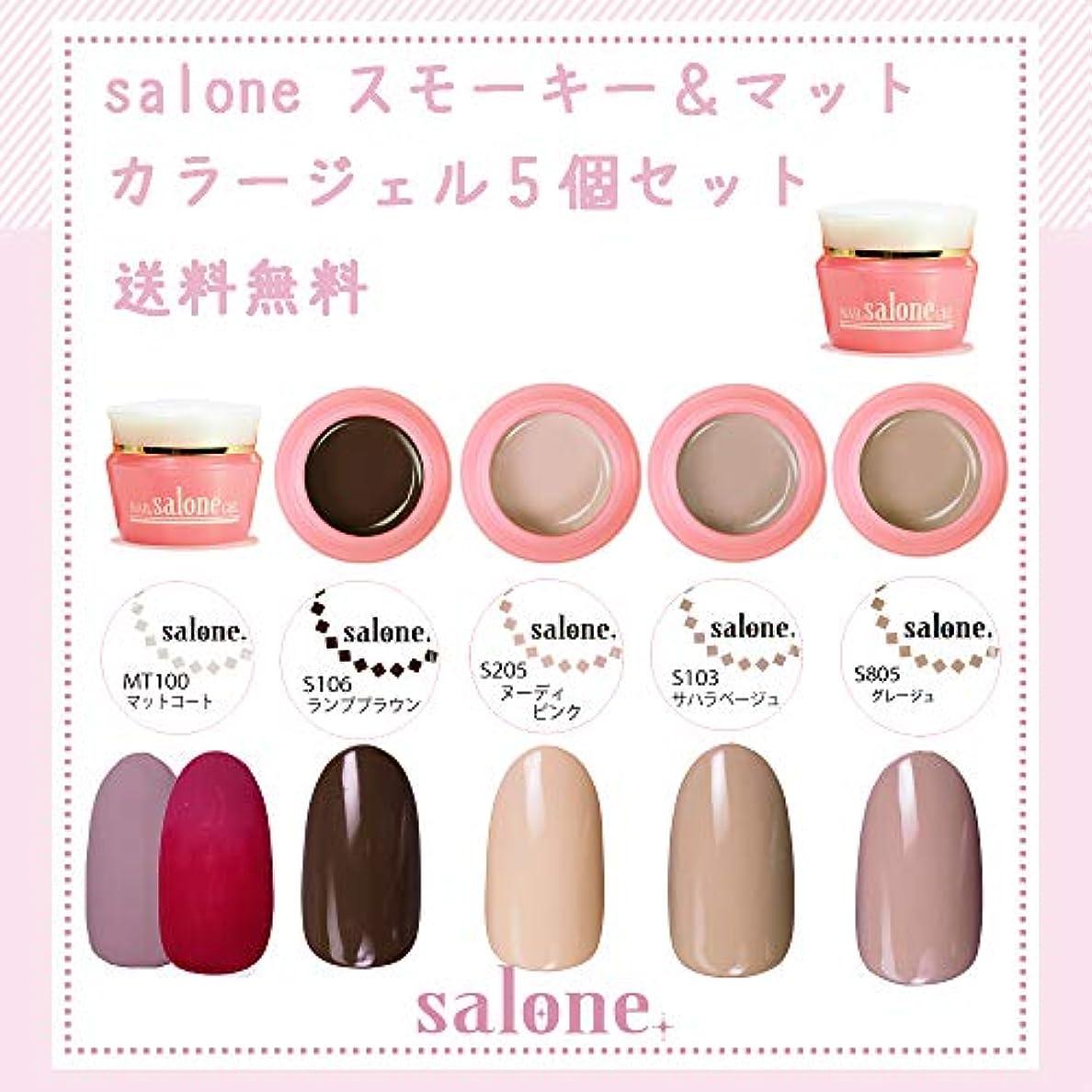 健康的困惑する単調な【送料無料 日本製】Salone スモーキーマットネイル カラージェル5個セット ネイルのマストアイテムのマットトップ