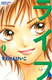 ライフ(9) (別冊フレンドコミックス)