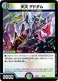 デュエルマスターズ BD-10/10/天災 デドダム