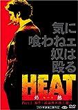 HEAT-灼熱-(1)[DVD]