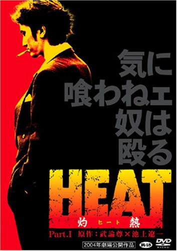 HEAT-灼熱-(1) [DVD]