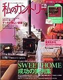 私のカントリー no.75 SWEET HOME成功の実例集 画像