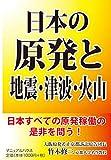 日本の原発と地震・津波・火山