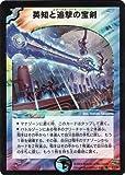 【シングルカード】DM11)英知と追撃の宝剣(エターナル・ソード)  レインボー SR S3 S5