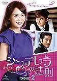 シンデレラの法則 DVD-SET2[DVD]