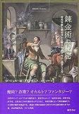 錬金術の秘密: 再現実験と歴史学から解きあかされる「高貴なる技」 (bibliotheca hermetica叢書)