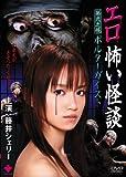 エロ怖い怪談 第弐之怪 ポルターガイスト [DVD]