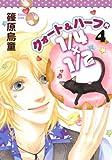 1/4×1/2R(4) (Nemuki+コミックス)