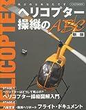 ヘリコプター操縦のABC 新版 (イカロス・ムック)