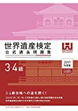 世界遺産検定公式過去問題集3・4級<2017年度版> (世界遺産アカデミー)
