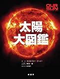 太陽大図鑑