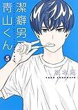 潔癖男子! 青山くん 5 (ヤングジャンプコミックス)